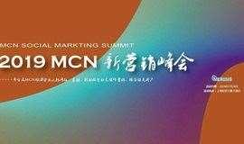 2019MCN网红新营销峰会