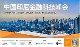 【限时优惠】2019中国印尼金融科技峰会,参会者获取价值2499美金的印尼金融科技报告一份!