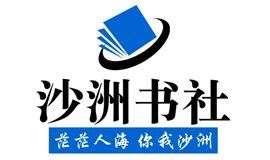 沙洲研讨会 第13期   台湾前途问题