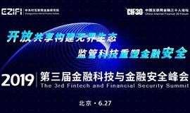 2019第三届金融科技与金融安全峰会