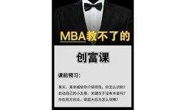 格局大学—解读《MBA教不会的创富课》