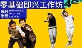 【限时福利】42Play丨零基础即兴戏剧工作坊来啦!