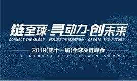 """2019(第十一届)全球冷链峰会暨""""一带一路""""贸易与冷链合作论坛"""