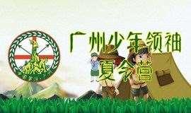 少年领袖童军夏令营