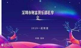 深圳市财富俱乐部水瓶座投资事业合伙人说明会第四期