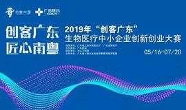 """2019年""""创客广东""""生物医疗中小企业创新创业大赛火热开启!"""