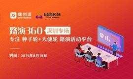 【路演360】×启迪K栈 第121期-深圳专场
