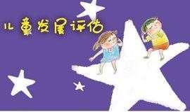童仁儿童发展中心STC Caring Center - 儿童发展评估