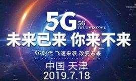 5G已来,你来不来?