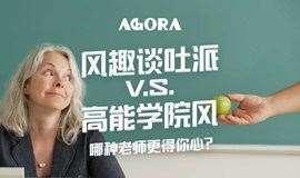 果拉茶话吧:风趣谈吐派 v.s. 高能学院风,哪种老师更得你心?