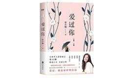 重庆 6.22| 爱过,就是最好的结局——张小娴《爱过你》西西弗书店新书分享会