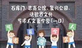 石库门夏令营(一日)