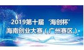 """2019第十届""""海创杯""""海南创业大赛(广州赛区)"""
