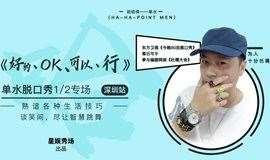 【夏日喜剧月】六月单水1/2脱口秀专场——好的、ok、可以、行! 深圳站