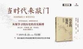当时代来敲门——《历史的温度3》馒头大师读者分享会· 武汉站