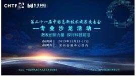 第二十一届高交会专业沙龙活动招募公告