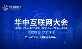 首届华中互联网大会 | 3000+互联网人等你来聚