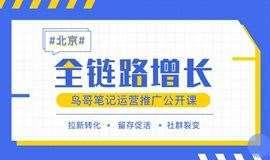 全链路增长•鸟哥笔记运营推广公开课|北京站