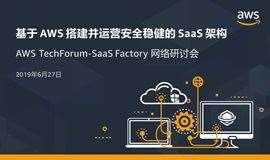 AWS TechForum - SaaS Factory网络研讨会