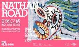青年先锋艺术家奶粉zhou华南首次涂鸦艺术展约你趁热玩野!