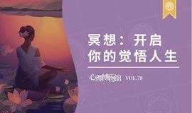 BOWOOD心理博物馆 No.78   冥想:开启你的觉悟人生