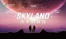 """最火未来科技馆SKYLAND登陆深圳啦!这个暑假带你畅玩一""""夏""""!"""