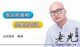 【樊登读书】王达峰线下公开课 --教你如何演讲更精彩