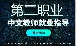 对外汉语教师就业指导讲座—扩展第二职业