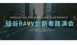 硅谷RAVV创新者路演会 Innovation presentation Conference