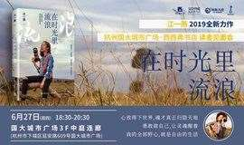 【西西弗书店·杭州】江一燕《在时光里流浪》西西弗书店读者见面会