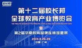 第12届校长邦全球教育产业博览会 暨 第2届华南教育品牌连锁加盟展