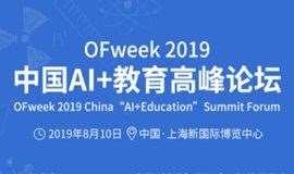 2019中国人工智能产业大会——AI+教育高峰论坛