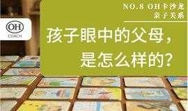 7月27日 No.8 OH卡沙龙   孩子眼中的父母是怎么样的?