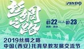 相约西安!2019丝绸之路——中国(西安)托育早教发展交流节即将开幕!
