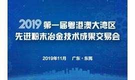 2019第一届粤港澳大湾区先进粉末冶金技术成果交易会