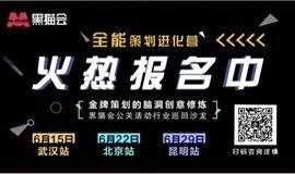 黑猫会公关活动行业巡回沙龙【昆明站】火热报名中