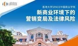 【港大ICB大型公益讲座】解密商业模式风险,开拓营销新格局
