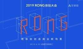 2019 RONG体验大会丨用体验创造商业新场景