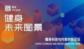 GymSquare × ChinaFit 健身科技与内容创新论坛