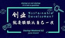 Startup Weekend广州 Pre event:创业就要狠狠逼自己一次 | 全球可持续商业主题专场