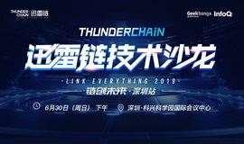 「链创未来——迅雷链技术沙龙」-深圳站