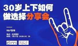 跨界成长主题沙龙—30岁上下的我们如何面对改变(北京站)