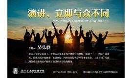 演讲,立即与众不同——湖南大学MBA联合会公开课