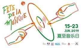 夏至音乐日,带北京一起抖动!