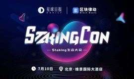 StakingCon Staking生态大会