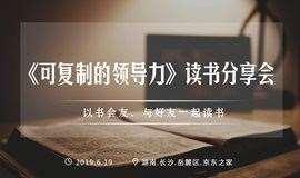 【樊登读书.长沙】好书共读之《可复制的领导力》