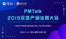 PMTalk 2019深圳产品运营大会
