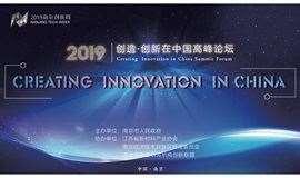 2019创造·创新在中国高峰论坛