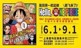 《尾田荣一郎监修 Hello, ONE PIECE 路飞来了!》首次中国大陆巡展上海站