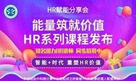 """華為HR專家帶你深度學習人力資源系列""""人非""""課程(限時免費)"""